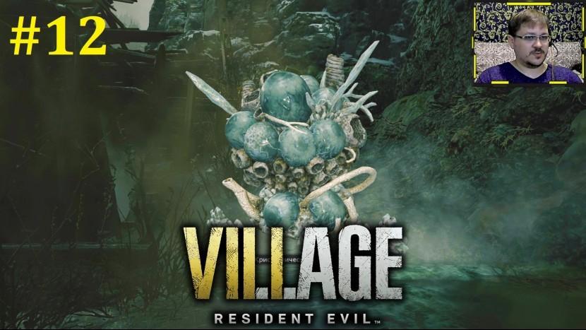 Resident Evil Village Прохождение - Битва с большой селёдкой #12