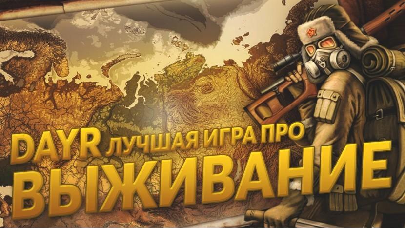 DAY R premium Лучшая игра на телефон Андроид и Айос про выживание в постапокалиптическом СССР MEW