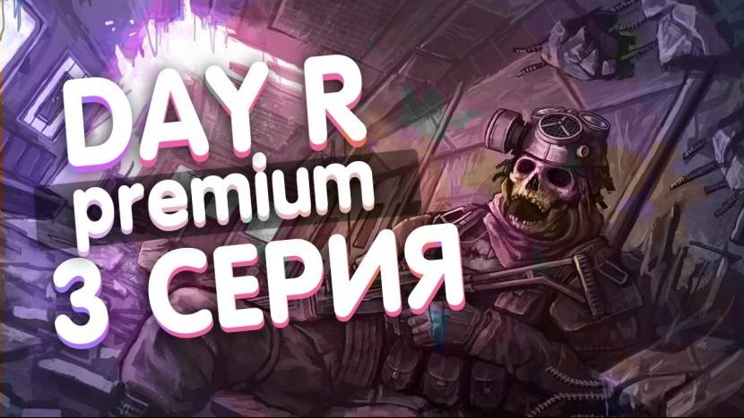 DAY R survival premium Прохождение лучшей игры на андроид про выживание MEW GAME