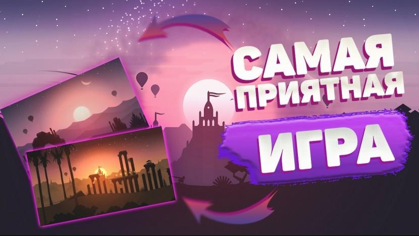 Игры без интернета в дорогу В поездку с приятными играми Alto Odyssey Альто Одиссей 2021 MEW GAME