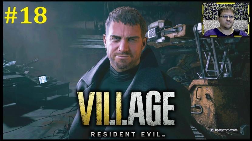 Resident Evil Village Прохождение - Карлсон и Гейзенберг #18