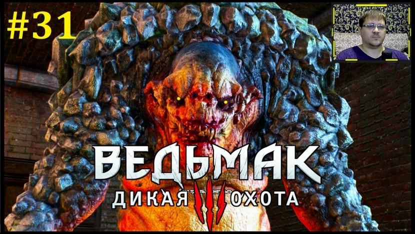 The Witcher 3: Wild Hunt Прохождение - Бандитский Новиград #31