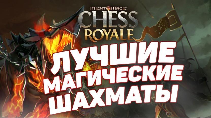 Chess Royale Лучшие магические шахматы Лучше чем мобайл легенд Игры на андроид и ios MEW GAME 2021