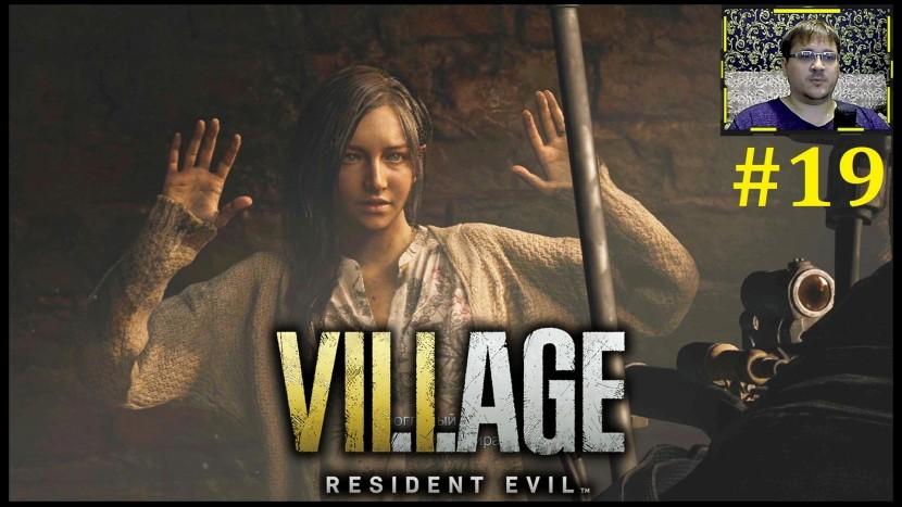 Resident Evil Village Прохождение - Вот это поворот! #19