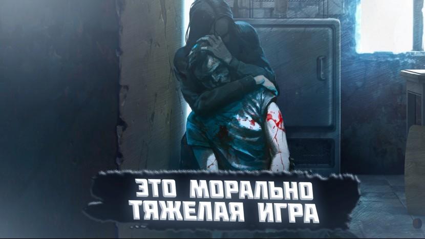 This War Of Mine Очень морально тяжелая неделя! 3 Серия MEW GAME 2021 Игры на андроид и ios