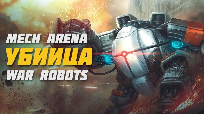 Mech Arena Убийца War Robots Новая игра про роботов ПВП шутер 2021 Игры на андроид и ios MEW GAME