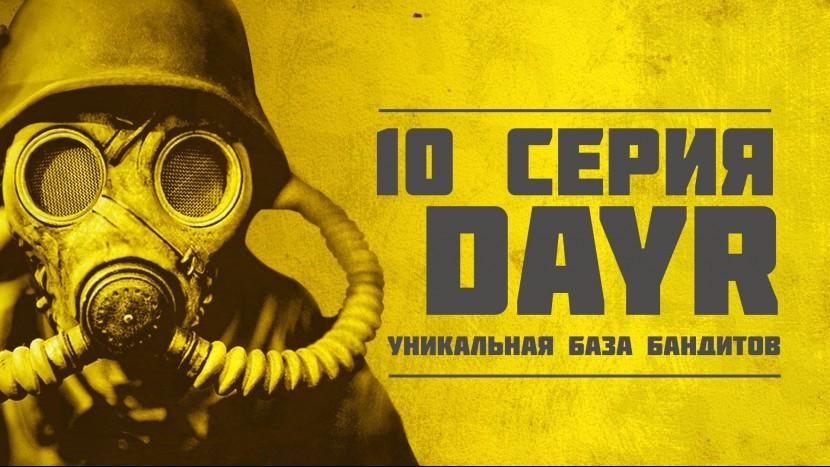 10 Серия выживания в Day R online Уникальная база бандитов