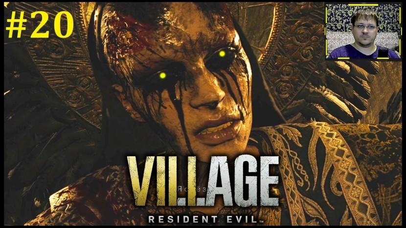 Resident Evil Village Прохождение - Финал #20