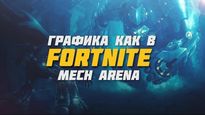 Mech Arena убийца War Robots с графикой как в Fortnite игры на андроид и ios MEW GAME 2021 Андроид