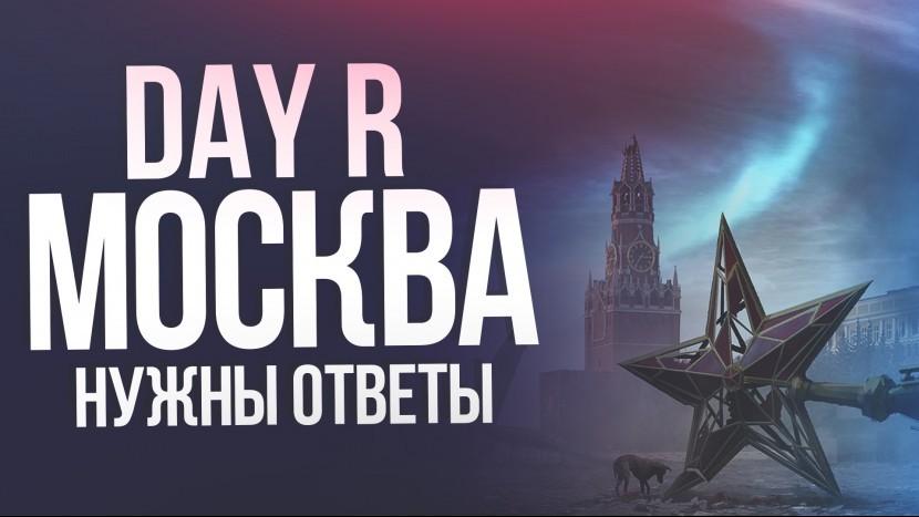 12 Серия Нужно двигаться в Москву искать ответы на вопросы Светки MEW GAME Игры на андроид и ios