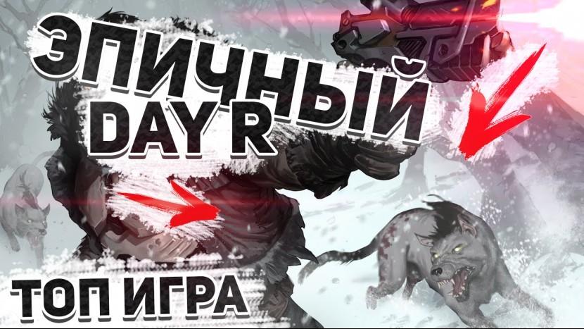 Day R online 13 серия Это самые лушие приключения MEW GAME 2021 игры на андроид и ios Выживалки
