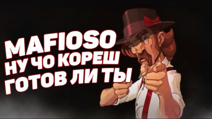 Mafioso Я стал мафиози! Лучшая карточная пошаговая онлайн стратегия на телефон Игры на андроид и ios