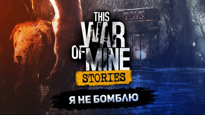 This War Of Mine Stories Fathers promise Прохождение на андроид Игры на телефон и ios MEW GAME 2021
