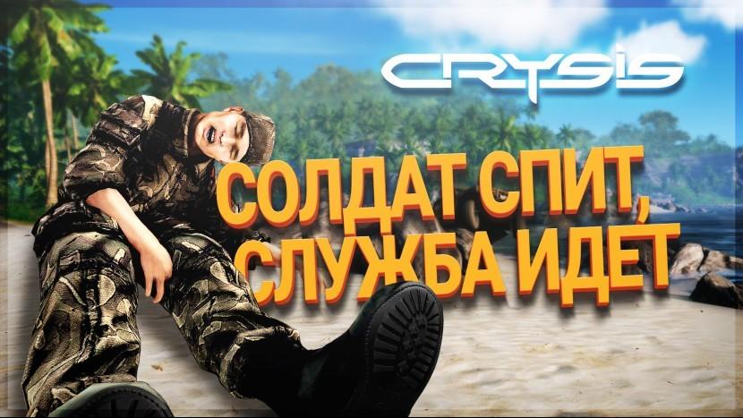 CRYSIS - Солдат спит, служба идет. Прикольные и эпичные моменты