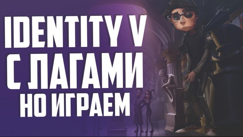 Identity 5 Играю за сурвов Не оригинальный дед бай дейлайт на андроид MEW GAME 2021