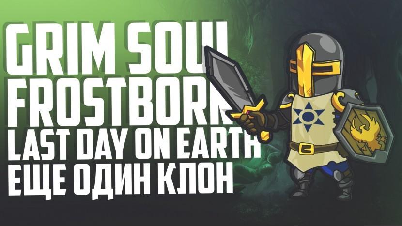Craft of Survival Immortal Убийца Frostborn Grim Soul и Last day on Earth MEW GAME игры на телефон