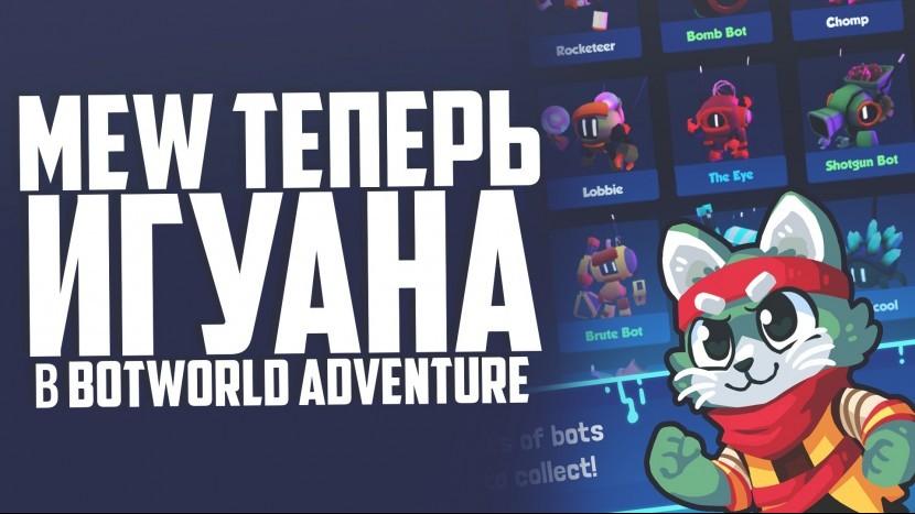 Botworld adventure Мью игуана ! Телепорты и Сильные враги  На русском 2021