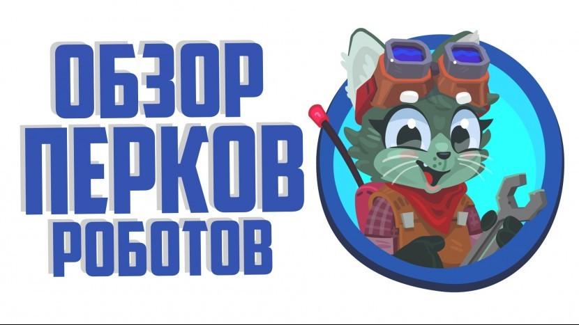 Способности  Перки  Навыки и улучшения роботов в Botworld adventure  На русском Снова котики