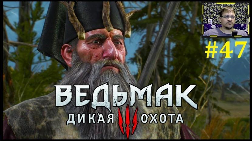 The Witcher 3: Wild Hunt Прохождение - Маска Уробороса #47