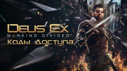 Гайд: Все коды доступа, сейфов, терминалов и где их искать в Deus Ex: Mankind Divided