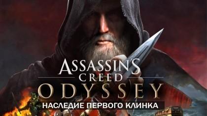 Гайд: Все члены Ордена Древних, как их найти и убить в Assassin's Creed: Odyssey
