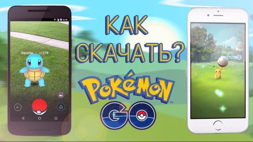 Как установить Pokemon Go на iPhone или Android в России