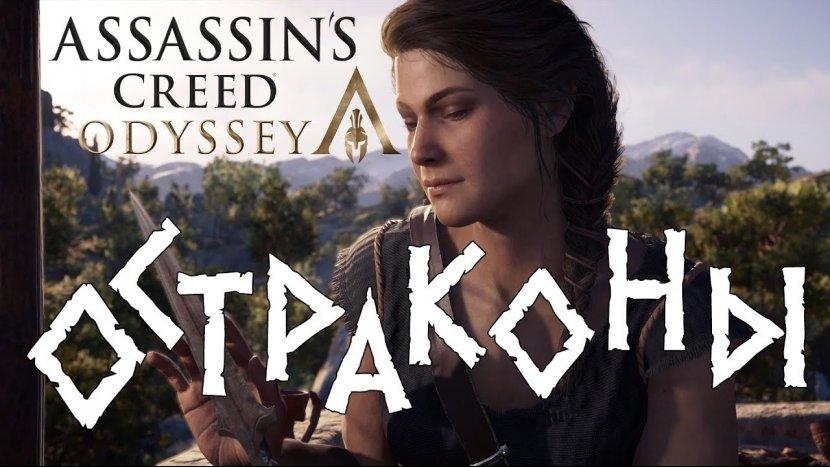 Гайд: Где найти все остраконы, гравировки и как решить загадки в игре Assassin's Creed: Odyssey