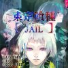 Tokyo Ghoul: Jail