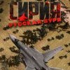 отзывы к игре Syrian Warfare