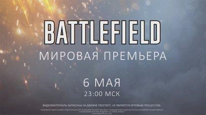 Ждали и дождались: тизер новой части Battlefield