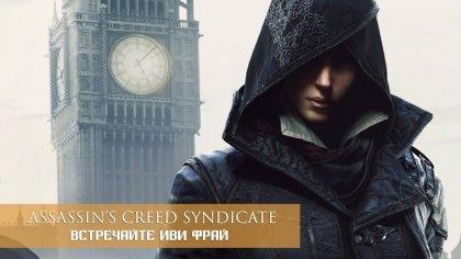 Вариативность прохождения за Иви Фрай из Assassin's Creed: Syndicate