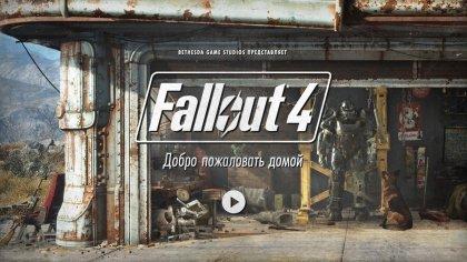 Разработчики Fallout 4 признаются, что не справляются с работой