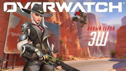 Анонсированный стрелок Эш из Overwatch вполне устраивает фанатов, но не феминисток