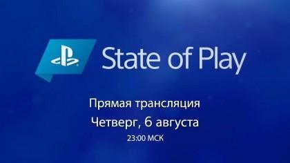 Sony объявили о следующем событии State of Play
