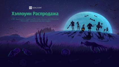 На GOG стартовала распродажа игр в честь Хеллоуина 2020
