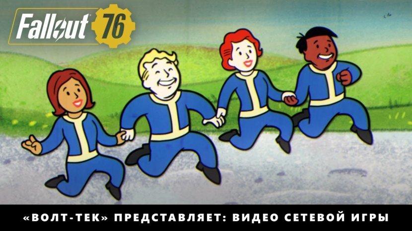 Свежие подробности сетевого режима в новом трейлер по Fallout 76
