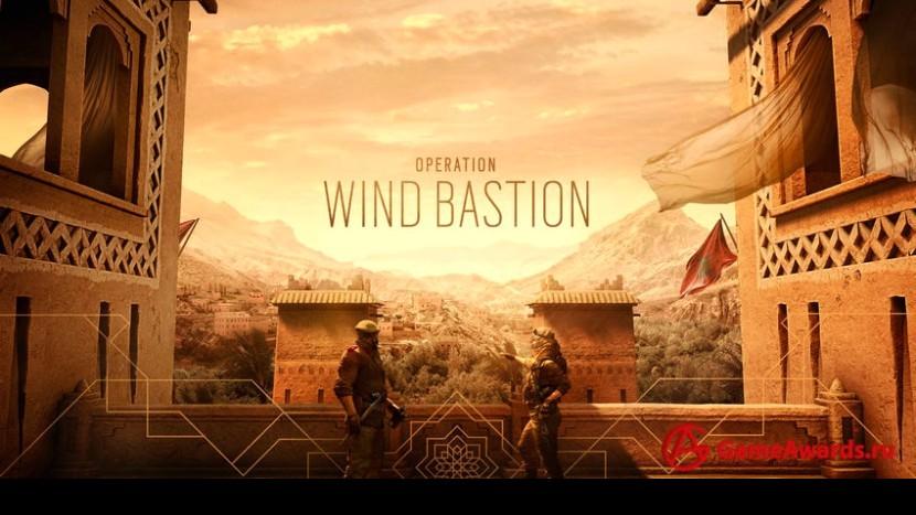 Операция Wind Bastion уже сегодня