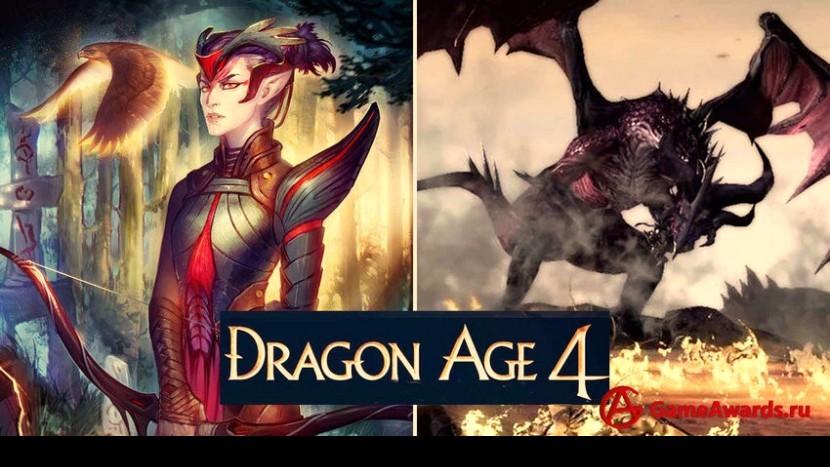 Разработка новой части Dragon Age начинает обрастать слухами