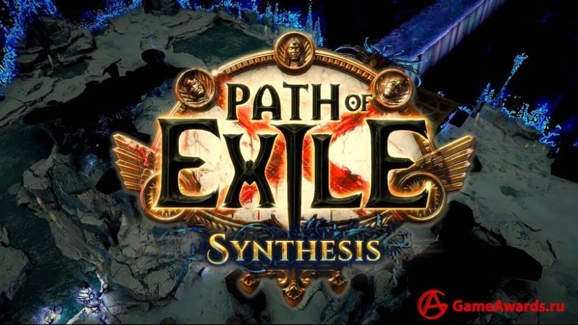 Синтез в Path of Exile