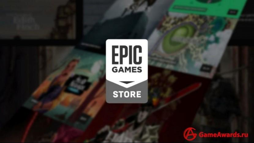 Первая распродажа в Epic Games Store и подарок в виде денег на покупки