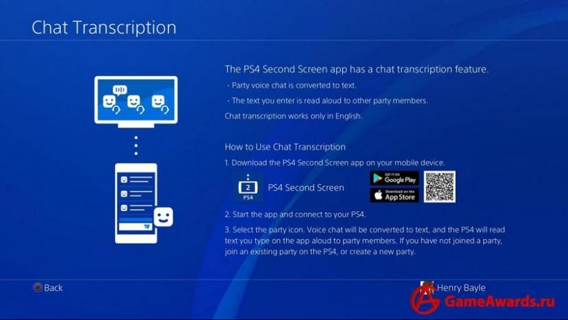 Обновление системы PS4 внесло значительные изменения в чат