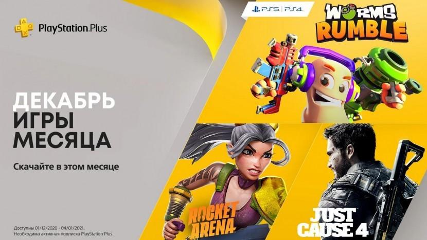 Бесплатные игры PlayStation Plus на декабрь 2020 года