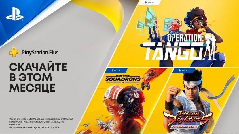 Стали известны бесплатные игры PlayStation Plus на июнь 2021