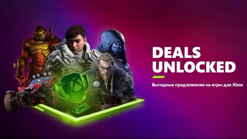 Стартовала распродажа Xbox Deals Unlocked 2021