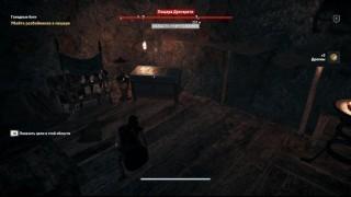 дополнительные задания assassins creed odyssey