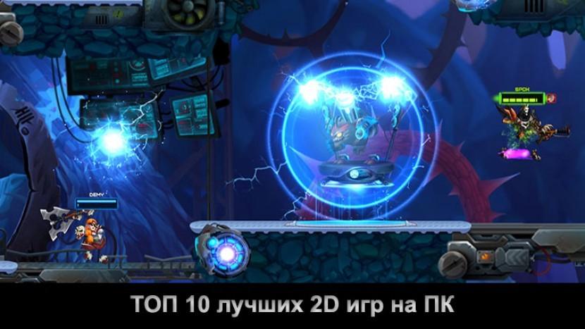 2D игры