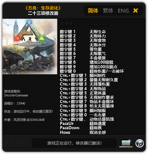 скачать ARK: Survival Evolved: Трейнер/Trainer (+23) [Update: 17.01.2019]