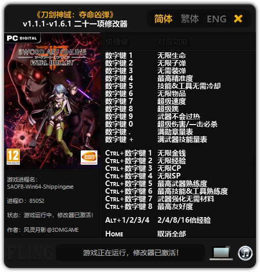 скачать Sword Art Online: Fatal Bullet: Трейнер/Trainer (+21) [1.1.1 - 1.6.1]