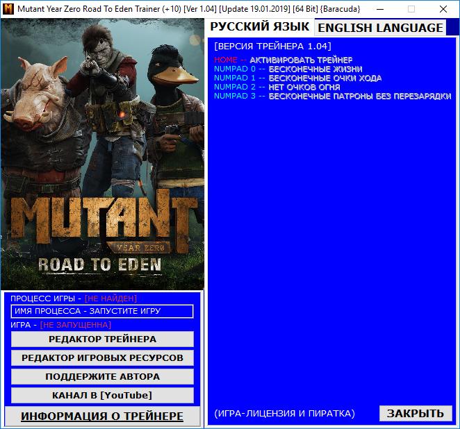 скачать Mutant Year Zero: Road To Eden: Трейнер/Trainer (+10) [1.04] [Update 19.01.2019] [64 Bit]