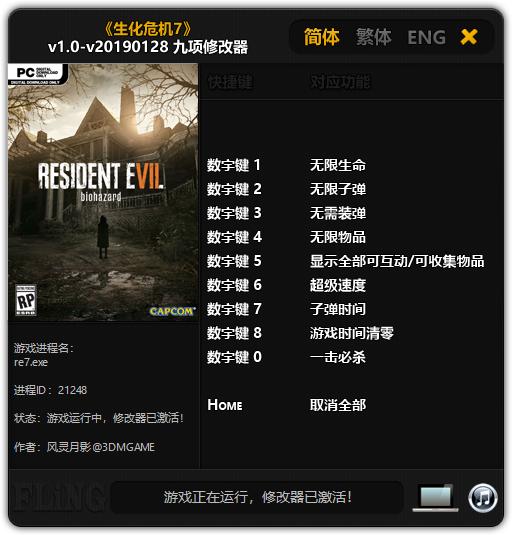 скачать Resident Evil 7: Трейнер/Trainer (+9) [1.0 - 20190128]